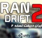 دانلود بازی ایران دریفت ۲ هک شده