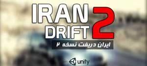 دانلود بازی ایران دریفت 2 هک شده